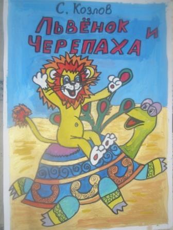 Рисунки моей любимой книги обложка